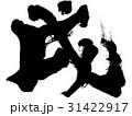 「戌」年賀状用筆文字ロゴ素材 31422917