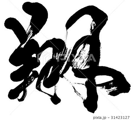 「翔」年賀状用筆文字ロゴ素材 31423127