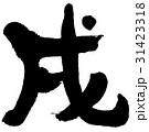 「戌」年賀状用干支 筆文字ロゴ素材 31423318
