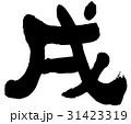 「戌」年賀状用干支 筆文字ロゴ素材 31423319
