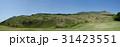 細野高原 三筋山 大草原の写真 31423551