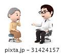 医者 患者 診察のイラスト 31424157