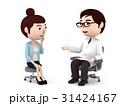 医者 患者 診察のイラスト 31424167