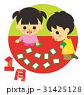 子供と行事 1月 カルタ 31425128