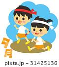 子供 行事 運動会のイラスト 31425136