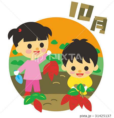 子供と行事 10月 芋掘りのイラスト素材 31425137 Pixta