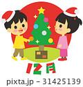 子供 行事 クリスマスのイラスト 31425139