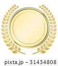 金メダル 31434808
