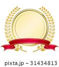 金メダル 31434813
