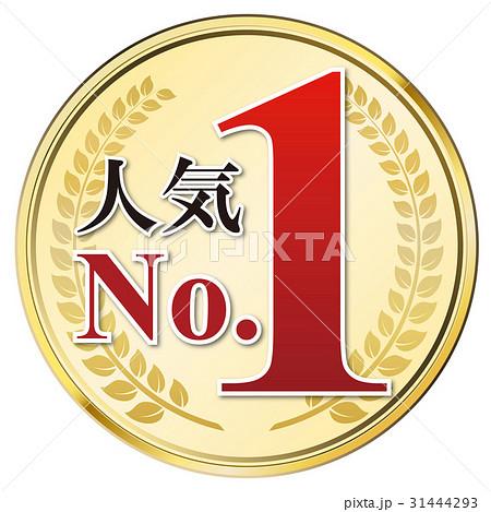 人気No.1 31444293