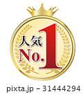 人気 人気No.1 金メダルのイラスト 31444294