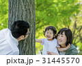 人物 家族 笑顔の写真 31445570