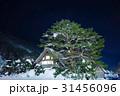冬夜の白川郷 重要文化財 和田家と星空 31456096