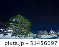 冬夜の白川郷 重要文化財 和田家と家々、星空 31456097