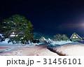 冬夜の白川郷 重要文化財 和田家と家々、小川、星空 31456101
