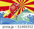 大漁旗 31460352