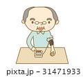 血圧 男性 測るのイラスト 31471933