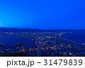 函館の夜景 31479839