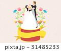 イラストレーション 新婦 花嫁のイラスト 31485233