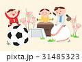 体育 スポーツ 運動のイラスト 31485323