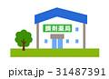 調剤薬局 薬局 建物のイラスト 31487391