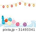 夏祭り ヨーヨー ちょうちんのイラスト 31493341