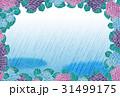紫陽花 梅雨【和紙背景・シリーズ】 31499175