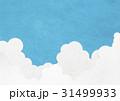 夏空 入道雲(和紙の風合い) 31499933