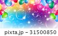 風船 バルーン シャボン玉のイラスト 31500850