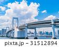 晴れ 東京 東京湾の写真 31512894