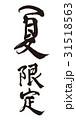 夏 夏限定 筆文字のイラスト 31518563