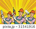 器具 道具 用具のイラスト 31541916