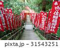 佐助神社 31543251