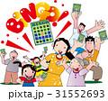 ビンゴゲーム 31552693