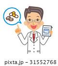 医師と薬 31552768