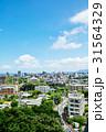 福岡市 都会 住宅街の写真 31564329