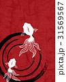 金魚 水紋 波紋のイラスト 31569567