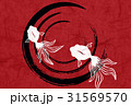 金魚 水紋 波紋のイラスト 31569570