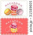 マカロン クーポン 割引券のイラスト 31589605