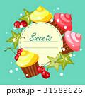 スイート 甘い 甘口のイラスト 31589626