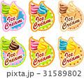 アイスクリーム 下げ札 付箋のイラスト 31589802