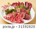 焼肉牛と豚 31592620