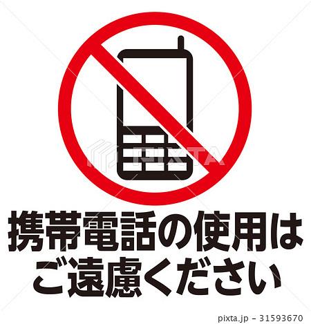 注意警告マーク18 31593670