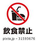 注意 警告 禁止のイラスト 31593676