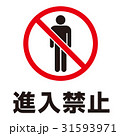 警告 禁止 マークのイラスト 31593971