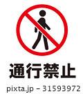 警告 禁止 マークのイラスト 31593972