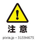 注意 警告 禁止のイラスト 31594675