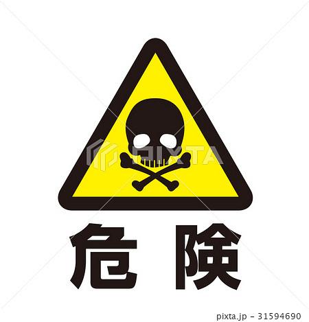 危険警告マーク9 31594690
