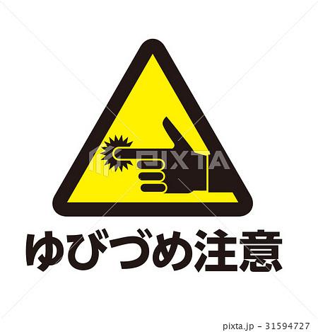 危険警告マーク24 31594727