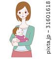 お母さん 子育て 人物のイラスト 31601618